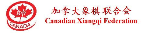 Canadian Xiangqi Federation